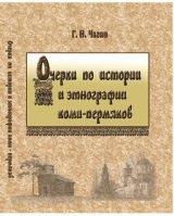 Чагин Г.Н. Очерки по истории и этнографии коми-пермяков