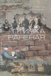 Мальцева М.В. Птичка раненая: Война в Чечне глазами женщины