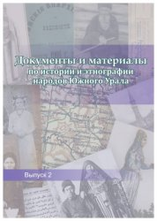 Галиева Ф.Г. (сост.) Документы и материалы по истории и этнографии народов  ...