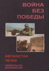 Богданов Е.А. (сост.) Война без победы