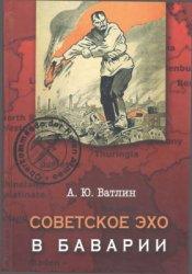 Ватлин А.Ю. Советское эхо в Баварии