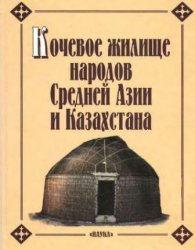 Васильева Г.П. (отв. ред.) Кочевое жилище народов Средней Азии и Казахстана