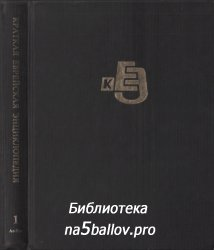 Краткая еврейская энциклопедия. Том 1