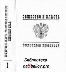 Общество и власть. Российская провинция. 1917-1985: Документы и материалы в 6 т. Т. 1-2