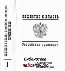 Общество и власть. Российская провинция. 1917-1985: Документы и материалы в ...
