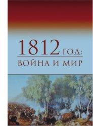 Шкурлов И.В. (отв. за выпуск). 1812 год: война и мир. Материалы IV всеросси ...