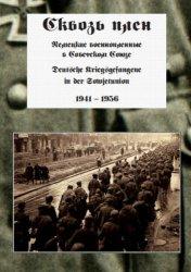Сквозь плен. Немецкие военнопленные в Советском Союзе. 1941- 1956