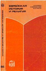 Кауфман И., Финкелстайн Л., Эттингер Ш. Еврейская история и религия