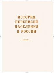 Дианов М.А., Антонова О.И., Базаров А.В. (ред.) История переписей населения в России