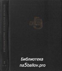 Краткая еврейская энциклопедия. Том 2