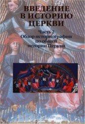 Симонов В.В. (отв. ред.) Введение в историю Церкви. Часть 2: Обзор историографии по общей истории Церкви