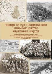 Маслюженко Д.Н. (ред.). Революция 1917 года и гражданская война: Региональн ...