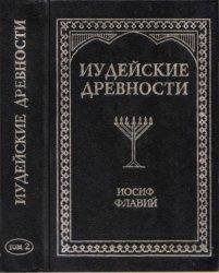 Флавий Иосиф. Иудейские древности. В 2-х томах