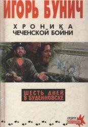 Бунич И. Хроника чеченской бойни и шесть дней в Буденновске