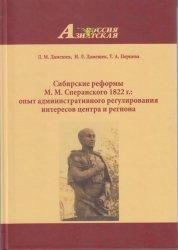 Дамешек Л.М., Дамешек И.Л., Перцева Т.А. Сибирские реформы М.М. Сперанского ...