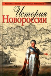 Шубин А.В. История Новороссии