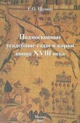 Щукина Е.П. Подмосковные усадебные сады и парки конца XVIII века