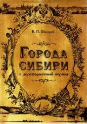 Шахеров В.П. Города Сибири в дореформенный период