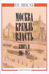 Пихоя Р.Г. Москва. Кремль. Власть. Том 2. 1964-1985