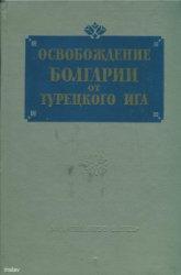 Никитин С.А. и др. (ред.). Освобождение Болгарии от турецкого ига. Документ ...