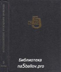 Краткая еврейская энциклопедия. Том 5
