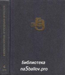 Краткая еврейская энциклопедия. Том 6