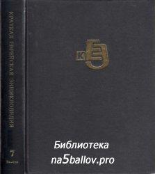 Краткая еврейская энциклопедия. Том 7