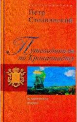 Столпянский П.Н. Путеводитель по Кронштадту. Исторические очерки