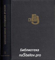 Краткая еврейская энциклопедия. Том 8