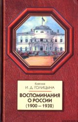 Голицына Ирина. Воспоминания о России (1900-1932)