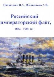 Пятакович В.А., Филиппова А.В. Российский императорский флот, 1802 - 1905 гг