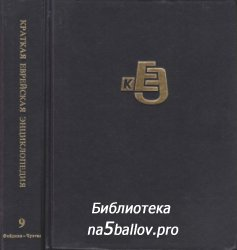 Краткая еврейская энциклопедия. Том 9