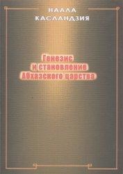 Касландзия Н.В. Генезис и становление Абхазского царства