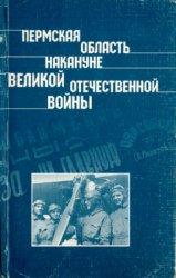 Светлаков В.Г. (сост.) Пермская область накануне Великой Отечественной войны
