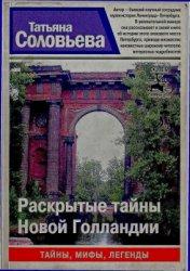 Соловьева Т.А. Раскрытые тайны Новой Голландии