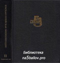 Краткая еврейская энциклопедия. Том 11