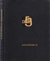 Краткая еврейская энциклопедия. Дополнения 1- 3 + карта Израиля