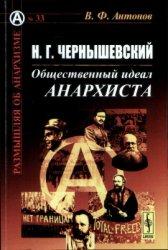 Антонов В.Ф. Н.Г. Чернышевский: Общественный идеал анархиста