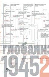 Манн, Майкл Источники социальной власти: в 4 т. Т.4· Глобализации, 1945-2011 годы