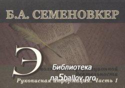 Семеновкер Б.А. Эволюция информационной деятельности. Рукописная информация. Часть 1