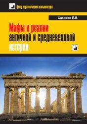Сахаров Е.В. Мифы и реалии античной и средневековой истории