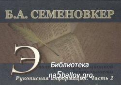 Семеновкер Б.А. Эволюция информационной деятельности. Рукописная информация. Часть 2