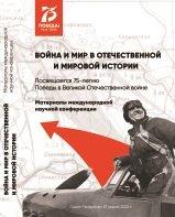 Война и мир в Отечественной и мировой истории 2020. Том 1