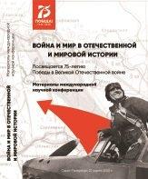 Война и мир в Отечественной и мировой истории 2020 Том 2