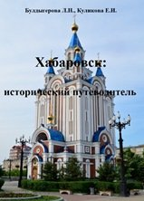 Булдыгерова Л.Н., Куликова Е.И. Хабаровск: исторический путеводитель