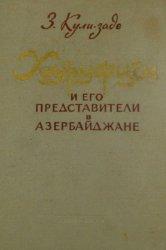 Кули-заде Зумруд. Хуруфизм и его представители в Азербайджане