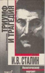 Волкогонов Д.А. Триумф и трагедия. Политический портрет И. В. Сталина. В двух книгах. Книга 1