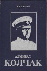 Богданов К.А. Адмирал Колчак: Биографическая повесть-хроника