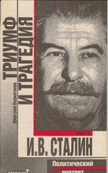 Волкогонов Д.А. Триумф и трагедия. Политический портрет И.В. Сталина. Книга 2