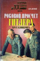 Жухрай В.М. Роковой просчет Гитлера. Крах блицкрига (1939-1941)
